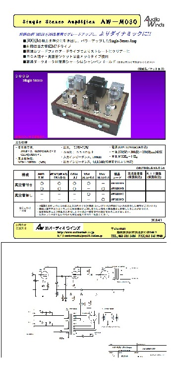 AW-M010(2A3Si)20Wトランス付き・球無し・完成品